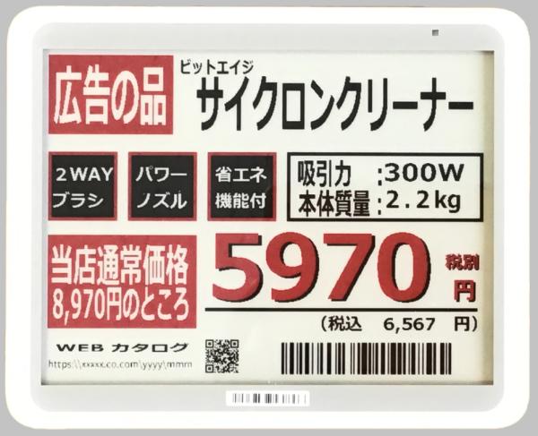 画像:値札用電子ペーパー